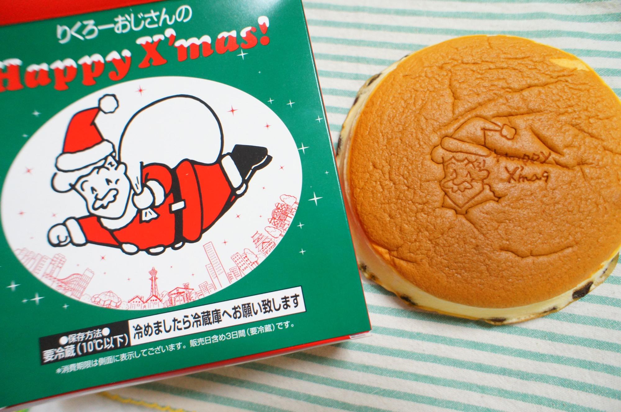 《ご当地MORE✩大阪》大人気土産❤️【りくろーおじさん】がクリスマス仕様に…☻!_2