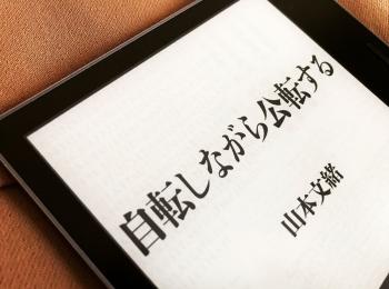 【おすすめ小説】生き方に迷った時に読みたい「自転しながら公転する/山本文緒」