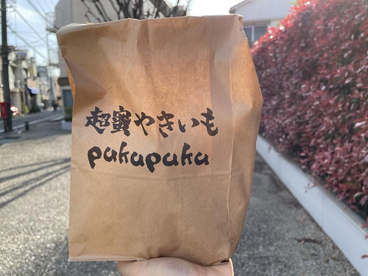 蜜が滴る…超蜜やきいも。住宅街にひっそり佇む名店『pukupuku』_3