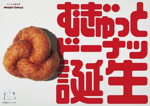 【ミスド 新作】新食感!「むぎゅっとドーナツ」