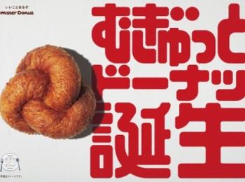 【ミスド 新作】新食感!「むぎゅっとドーナツ」が6/11(金)登場