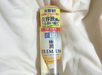 《8/31発売!》とろとろな化粧水♡『肌ラボ 極潤プレミアムヒアルロン液』