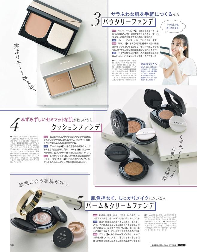 withマスク時代の欲しい肌別 秋の最新ベースメイクガイド(2)