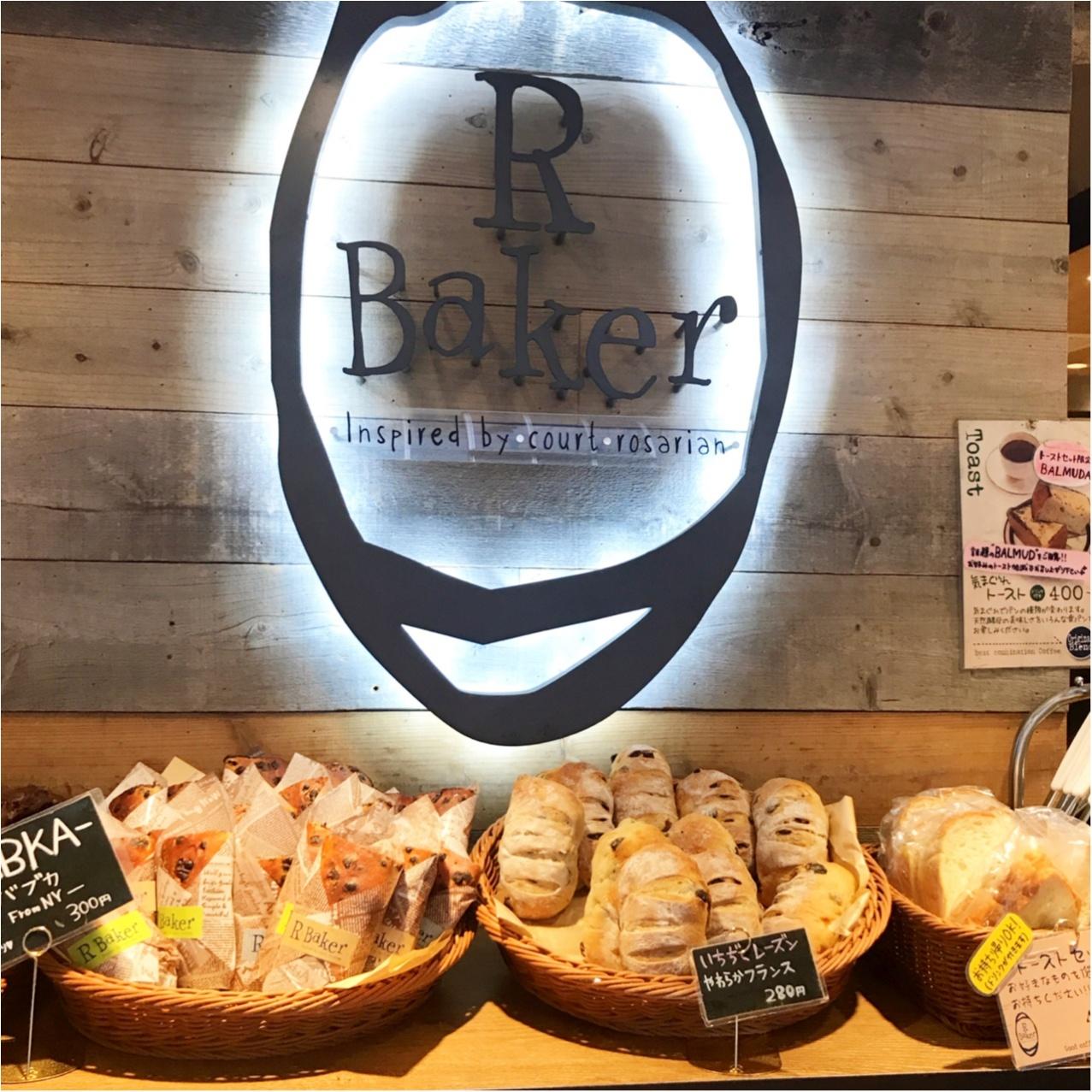 TSUTAYAが運営するカフェ【R Baker(アールベイカー)】でパンランチ♡_1
