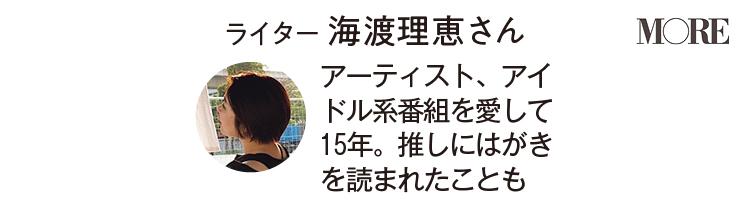 ライター海渡理恵さんプロフィール