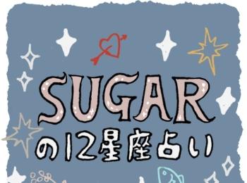 【最新12星座占い】<4/4~4/17>哲学派占い師SUGARさんの12星座占いまとめ 月のパッセージ ー新月はクラい、満月はエモい