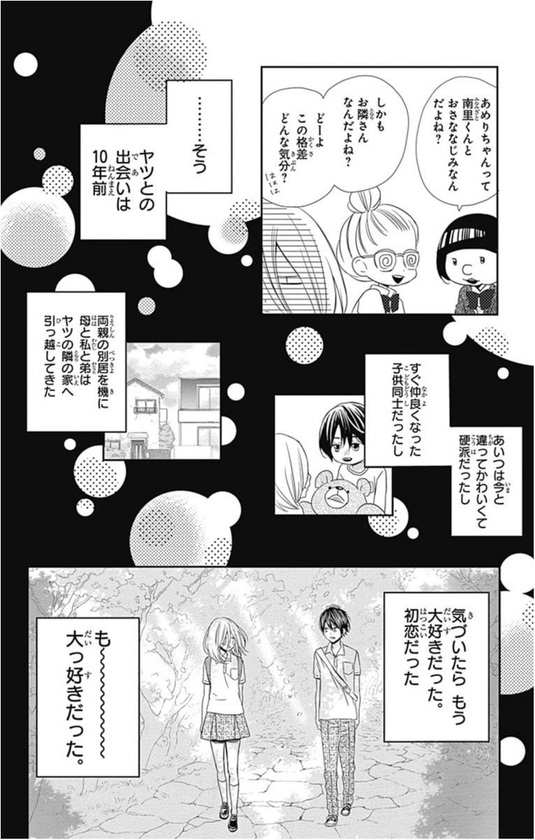 罪すぎイケメン現る!『アナグラアメリ』【あまあま男子に溶かされちゃう❤︎オススメ少女マンガ】_1_13