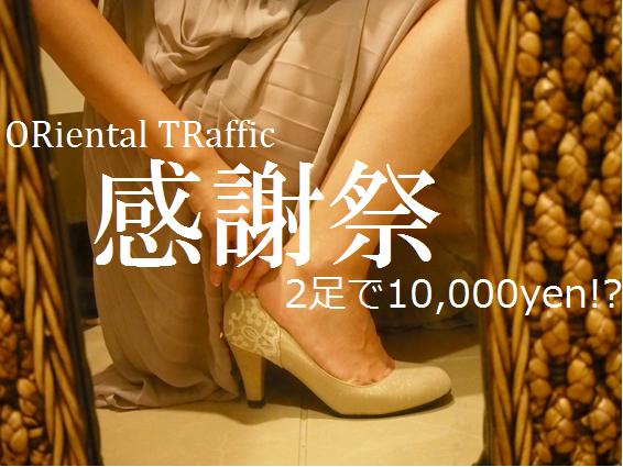 「2足で10,000yen」オリエンタルトラフィック秋の新作すべてこの値段!_1