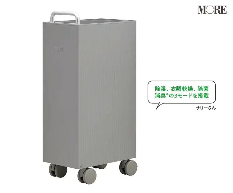 おしゃれ家電おすすめのcado 除湿機 ROOT 7100「除湿、衣類乾燥、除菌消臭の3モードを搭載」