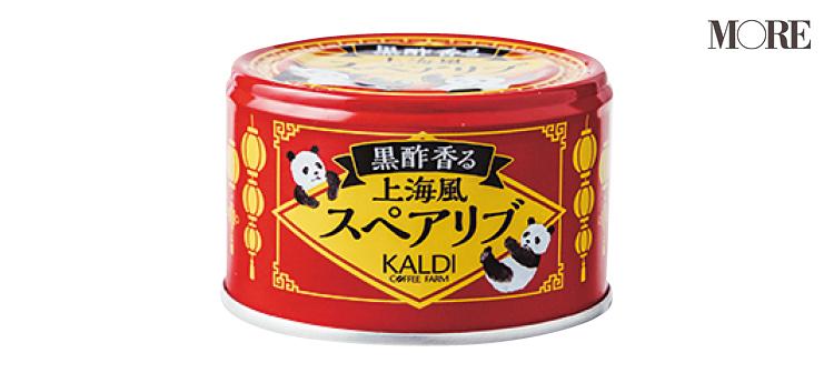 『カルディコーヒーファーム』の「オリジナル 黒酢香る 上海風スペアリブ」
