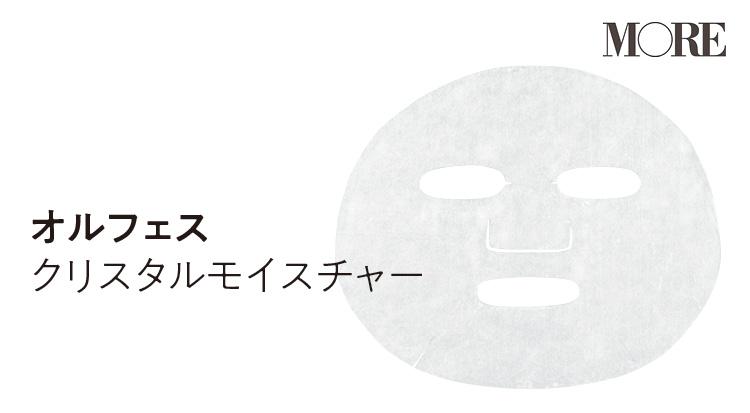 1枚300円以下のシートマスクで、お値段以上の美肌ケアしよう♡ 美プロ太鼓判の「コスパ最強シートマスク」4選!_3_4