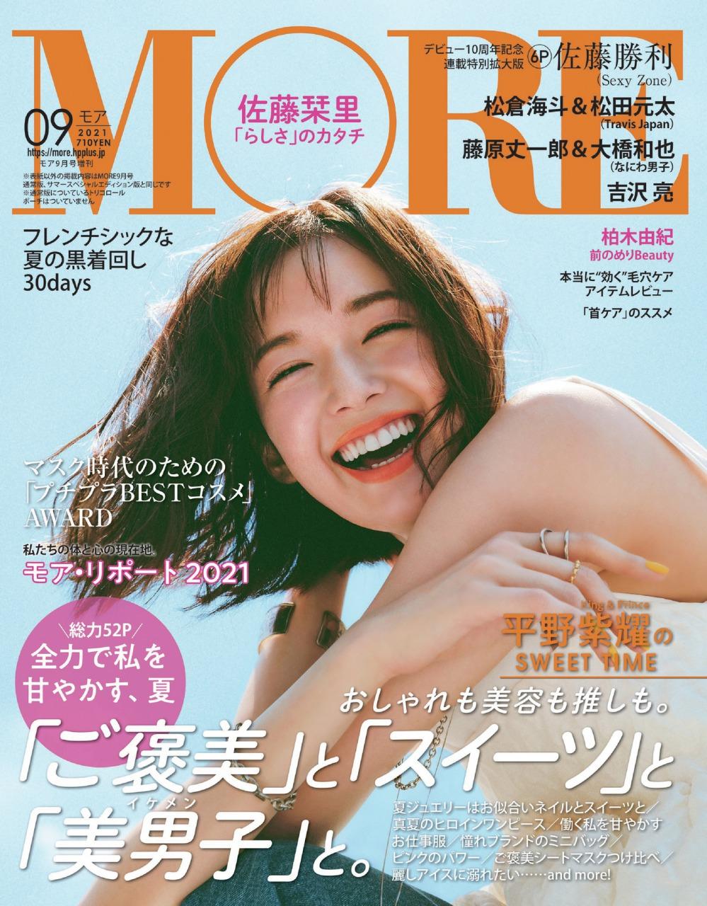 MORE9月号増刊表紙の佐藤栞里