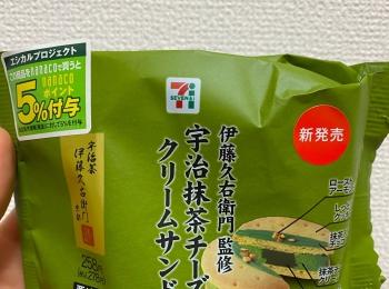【おすすめ抹茶スイーツ】『セブンイレブン』の宇治抹茶チーズクリームサンドを食べてみた!