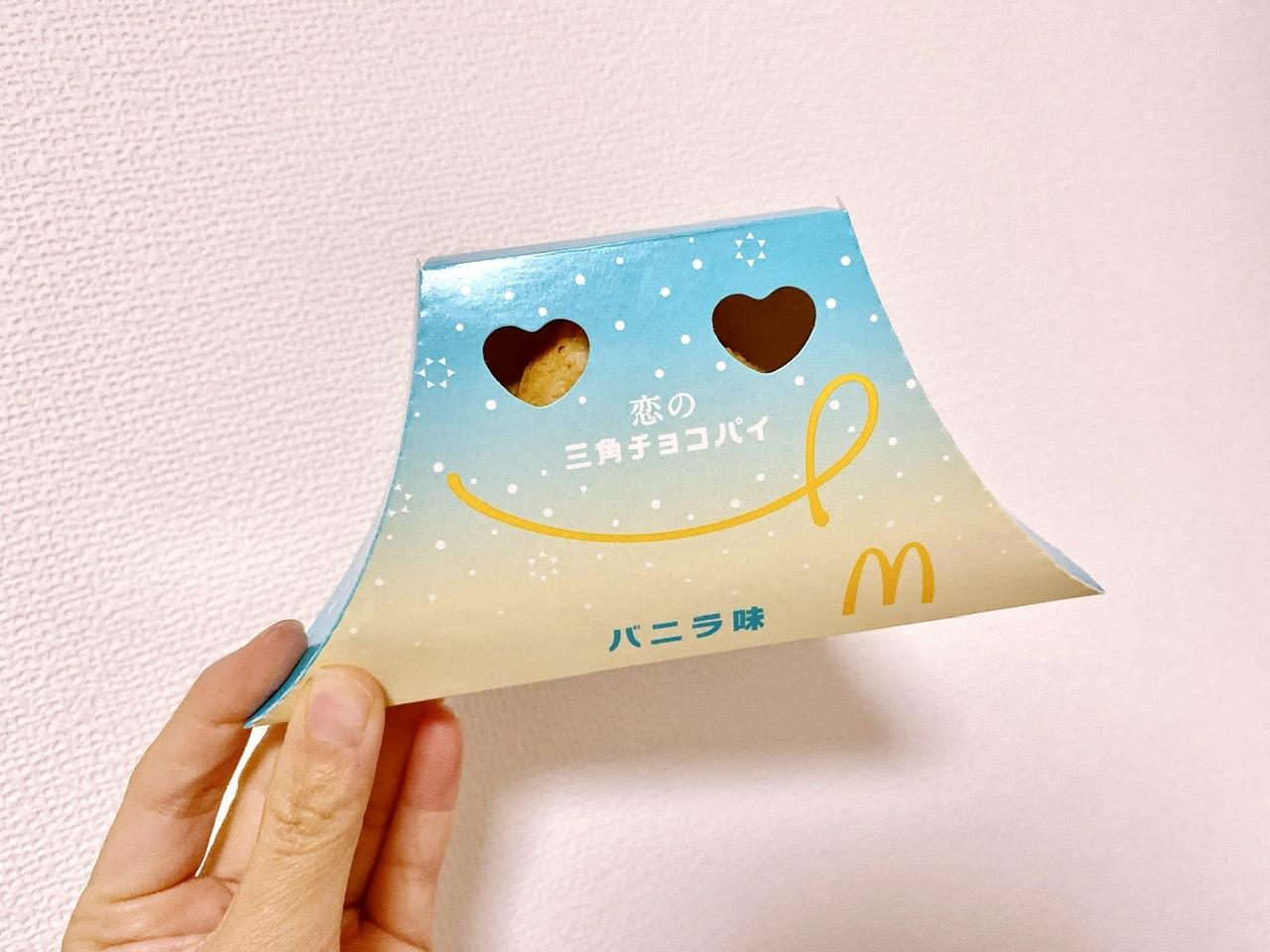 【マクドナルド】恋のおみくじ付き♡《恋の三角チョコパイ バニラ味》が新登場★_1