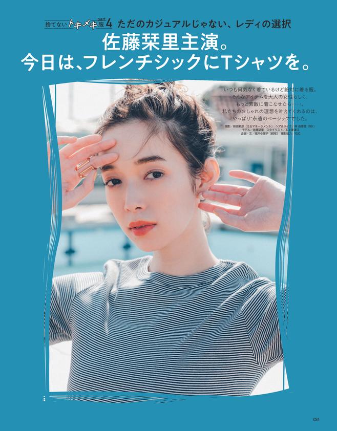 捨てないトキメキ服でおしゃれ愛♡カムバック(7)