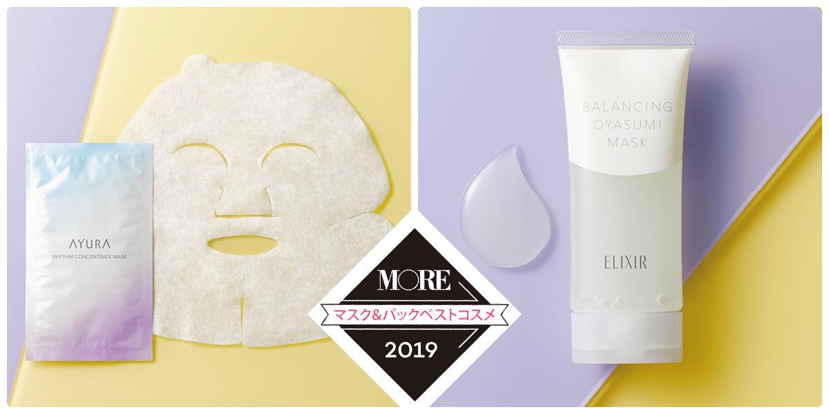 マスク&パックベストコスメ特集《2019年版》- 美肌のお守り! 貼るマスクと塗るパックの名品まとめ_1