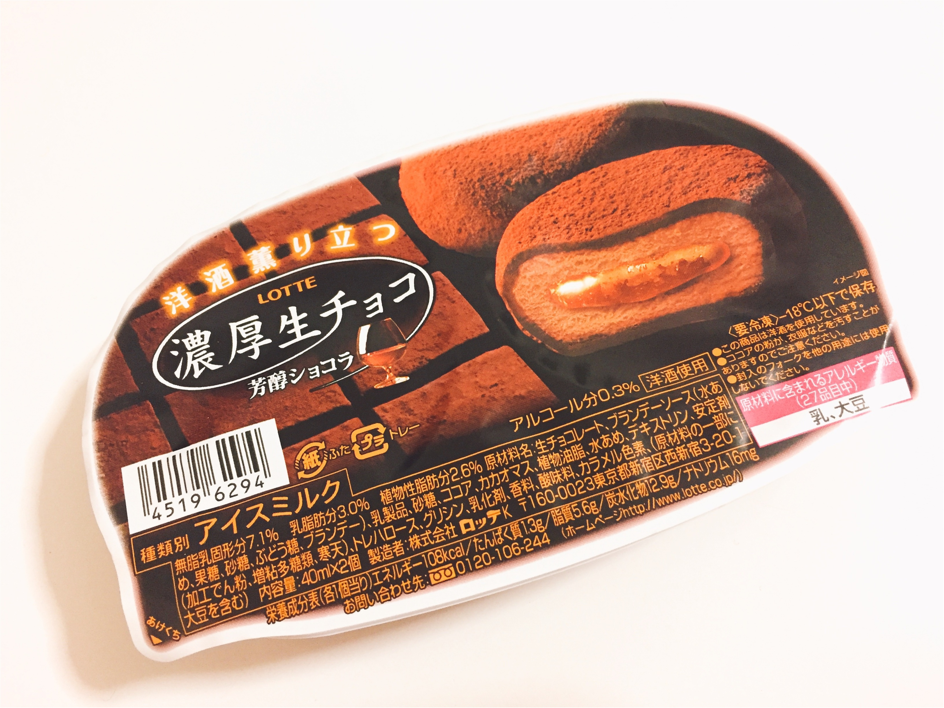 【セブンアイス】チョコアイス好きの皆さま必見!『濃厚生チョコアイス』が絶品すぎる♡*_1