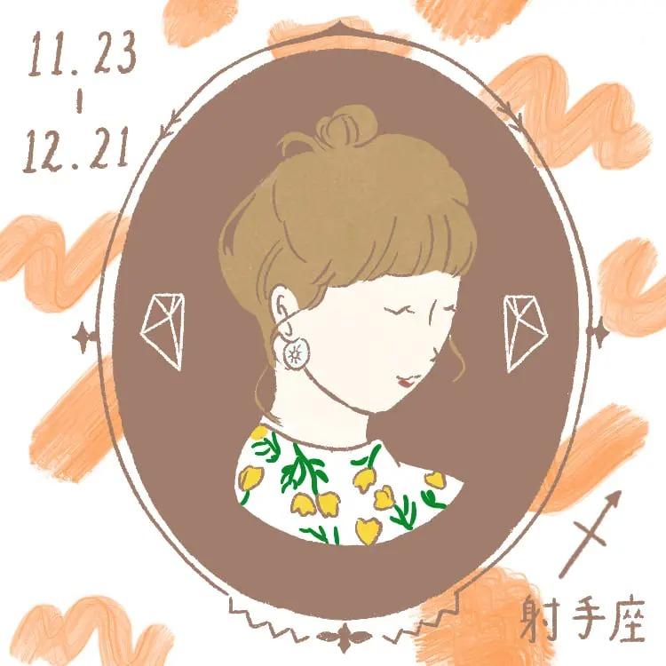 12星座占い<10/28~11/26>| MORE HAPPY☆占い PhotoGallery_2_9