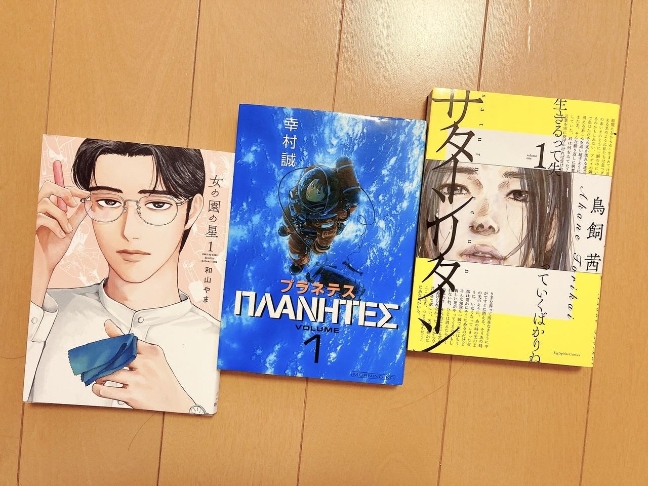 【5巻以内でサクッと読める!】おうち時間におすすめ漫画3選♡_4
