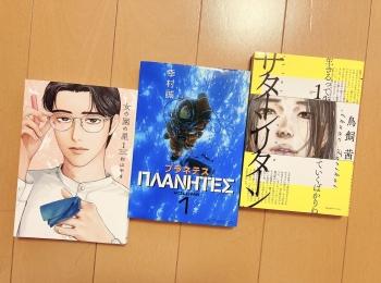 【5巻以内でサクッと読める!】おうち時間におすすめ漫画3選♡
