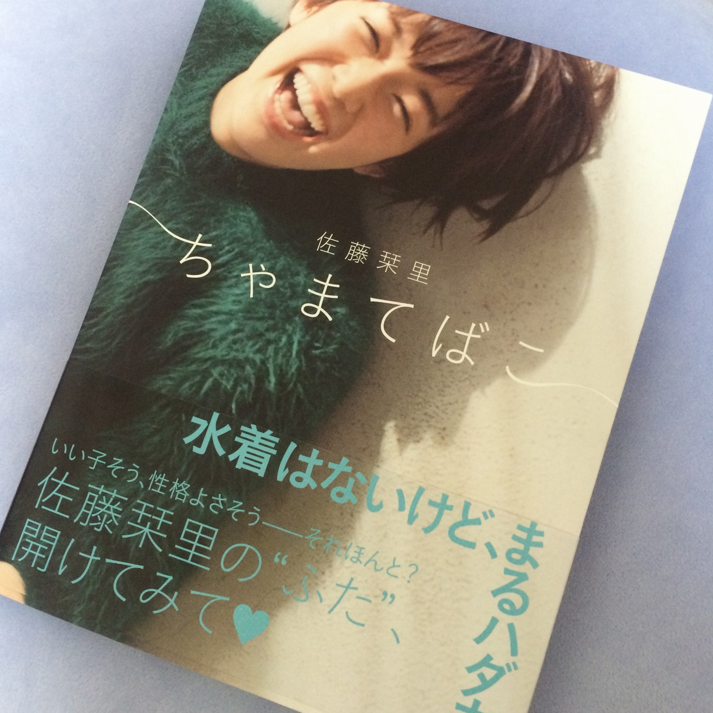 10/28発売!佐藤栞里ちゃんのライフスタイルブック『ちゃまてばこ』!♡_1