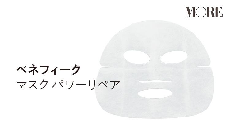 『エスティ ローダー』や『コスメデコルテ』など「スペシャルな日に使うべき神シートマスク」4選♡_3_1