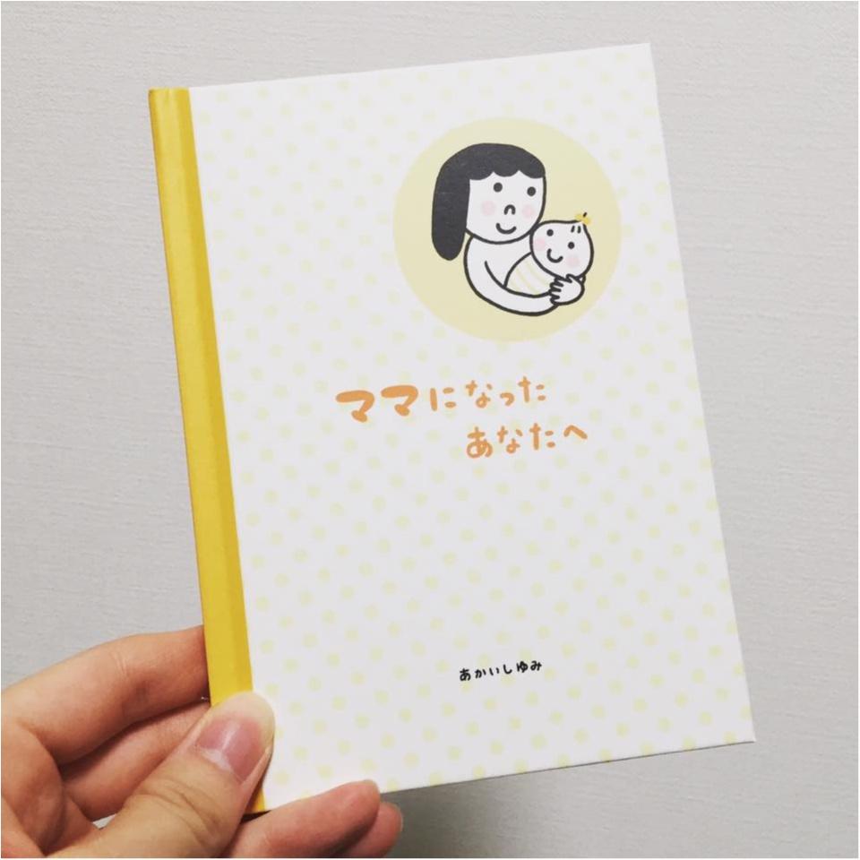 【出産祝いに】絵本がついてるメッセージブック『ママになったあなたへ』_1