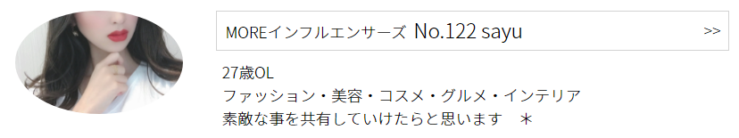 インフルエンサーズ No.122 sayu プロフィール