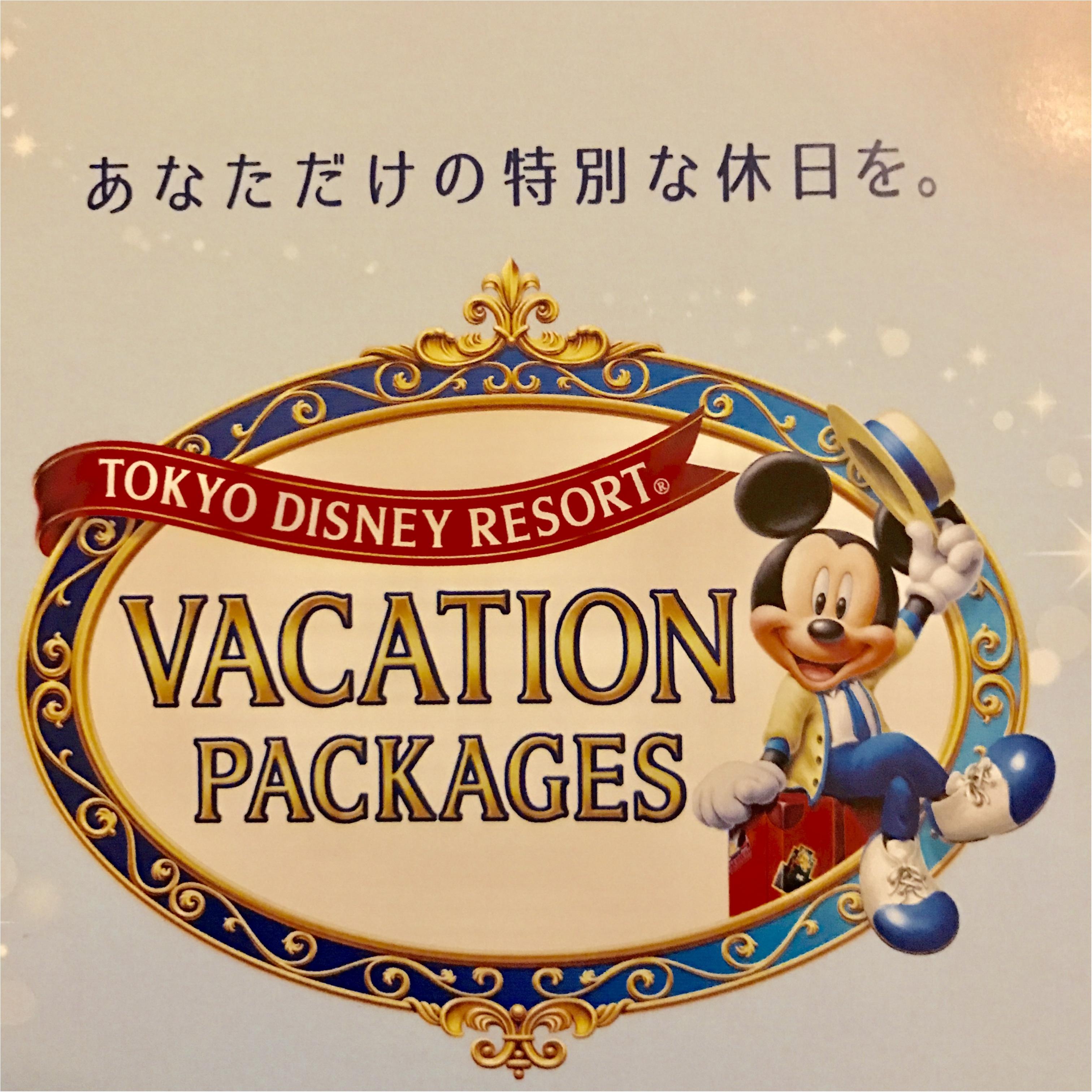 【夢のお泊まりディズニー♡】大満足の《バケーションパッケージ》の中身を大公開☆_1