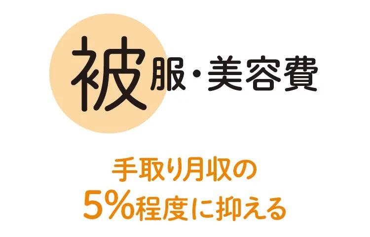 被服や美容費は手取り月収の5%程度に抑える