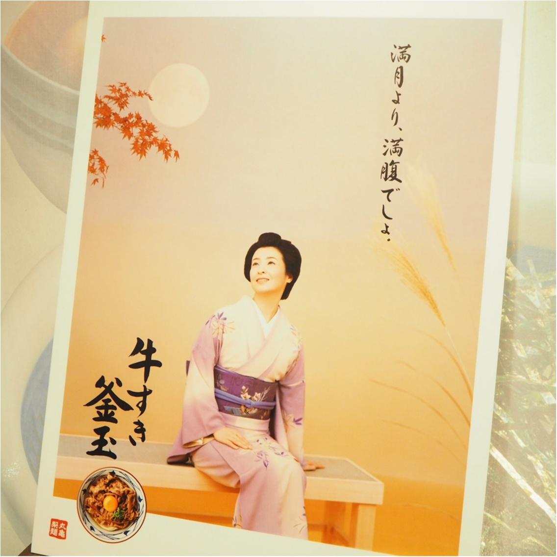 【丸亀製麺】秋の新商品はなーんだ♡_9