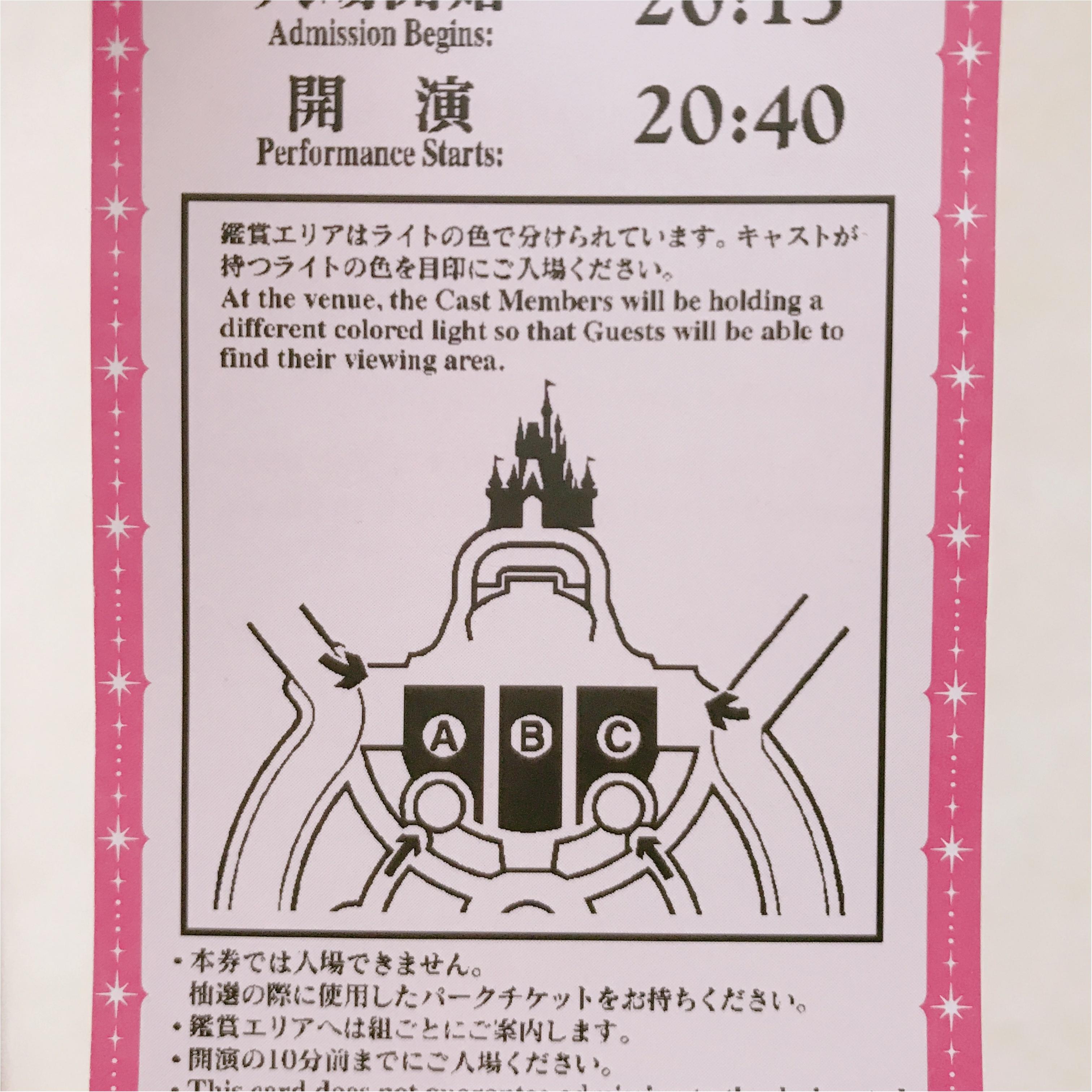 【Celebrate!Tokyo Disneyland】に当選したら絶対に知っておくべきポイントとは❤︎_3