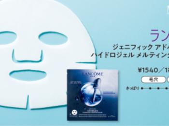 シートマスク・パックをつけ比べ! 『SK-Ⅱ』『ランコム』『カネボウ』、1枚あたり1500円以上の高級マスク3選 PhotoGallery