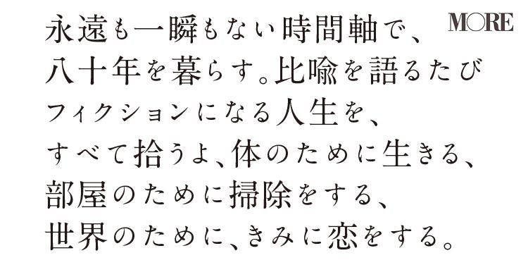最果タヒ、三角みづ紀、水沢なお、注目の若手女性詩人による詩集3選!_1