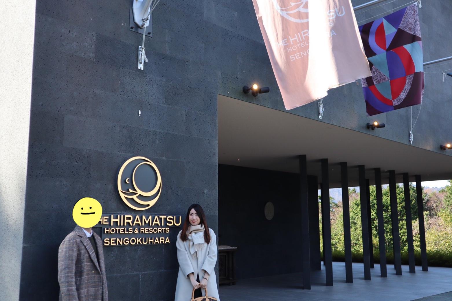 【箱根】特別な日にぴったり《THE HIRAMATSU HOTELS & RESORTS 仙石原》へ行きました〜お部屋編〜_1