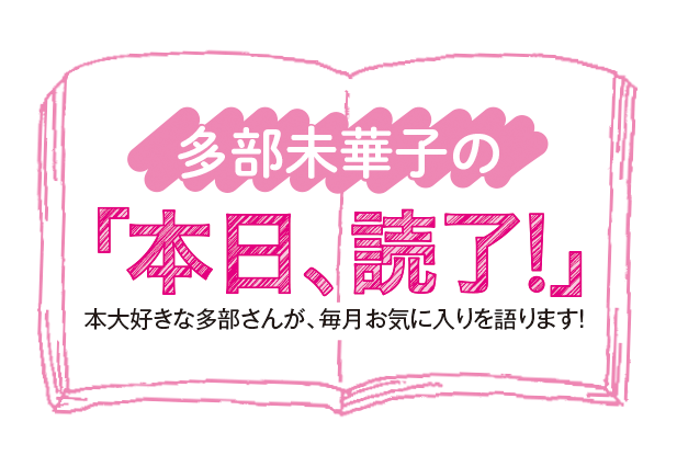 多部未華子、今月は『幸せ嫌い』を読了!_1