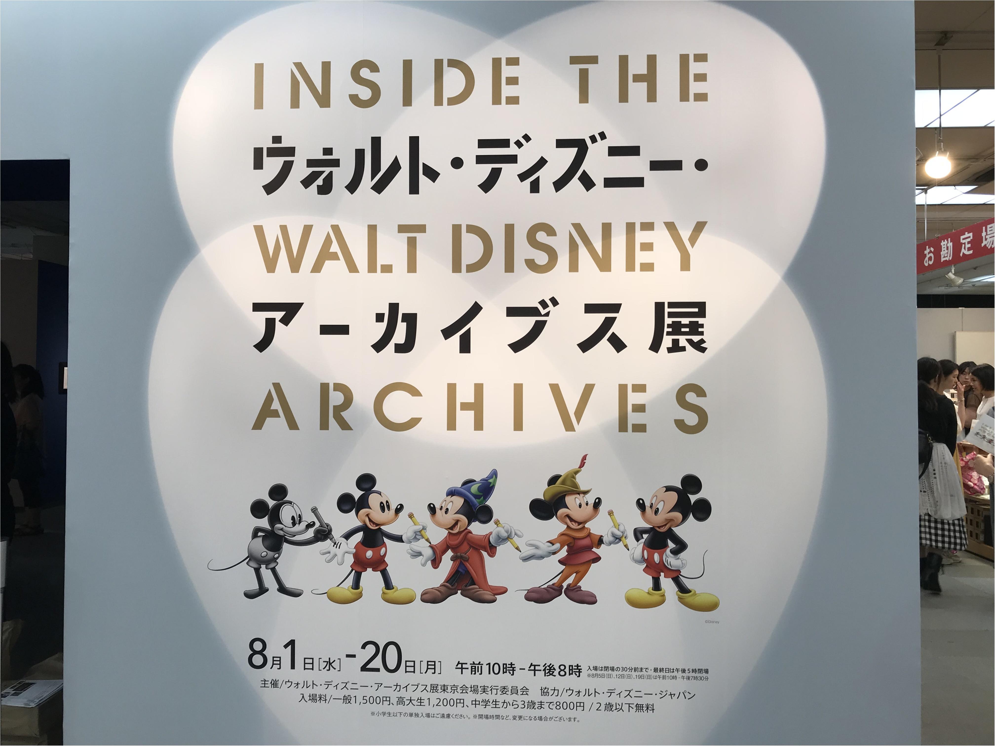 【銀座で開催】ウォルト・ディズニー・アーカイブス展_1