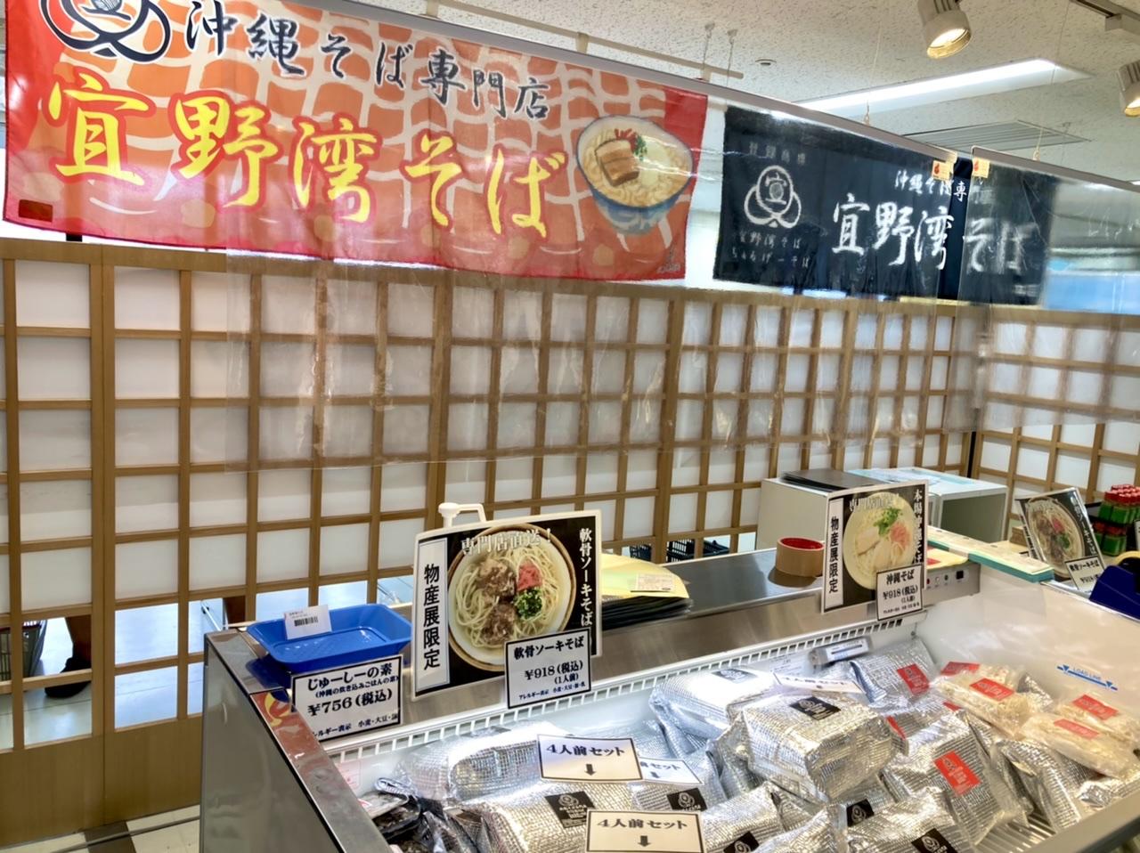 【沖縄物産展】東武池袋で開催している九州•沖縄物産展へ行ってきました。_2