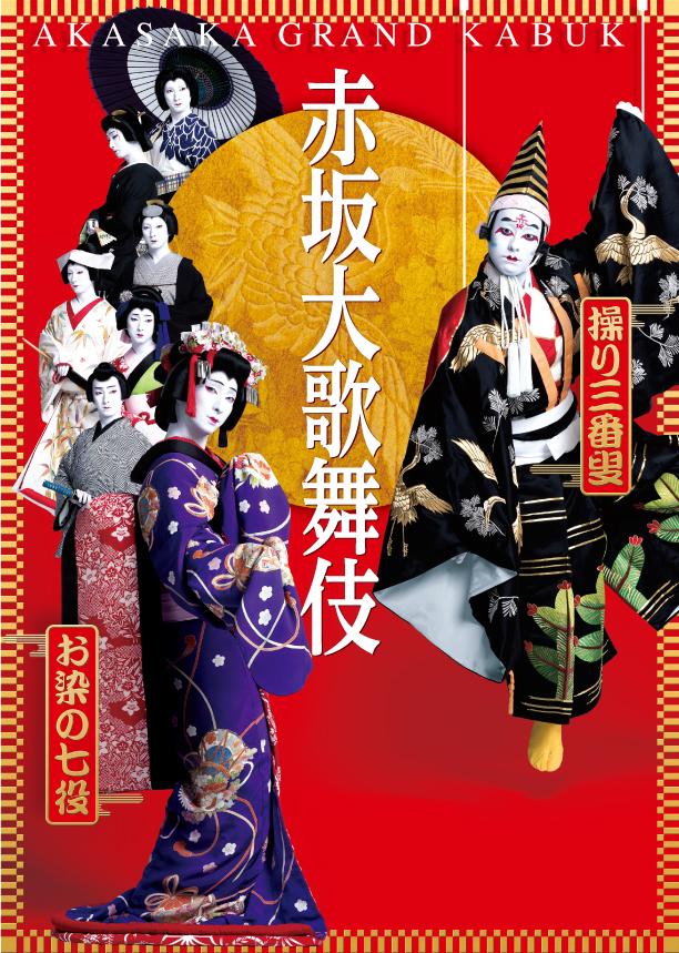 貫地谷しほり 今月は、舞台『赤坂大歌舞伎』に恋して♡_2