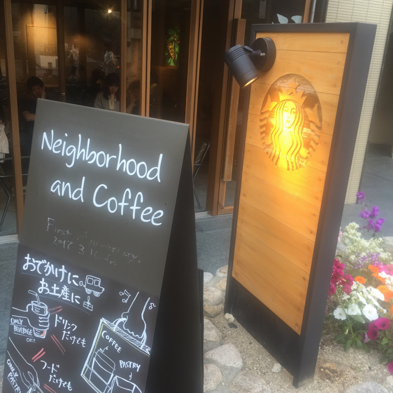 【特別なスタバ♡】 ネイバーフッドアンドコーヒー 中山手通2丁目店♡_1