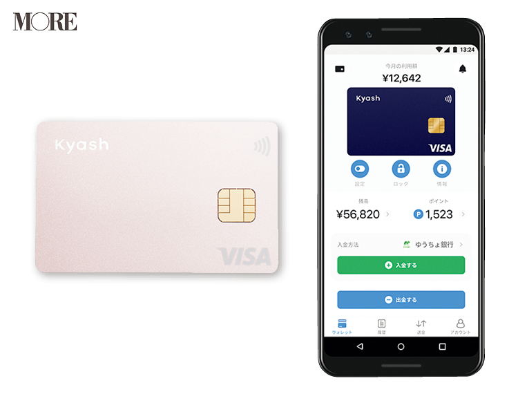 クレジットカードのイラストとKyashのアプリ画面