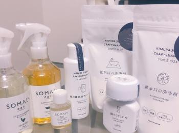 【お掃除タイムをハッピーに♡】木村石鹸工業の洗剤が超優秀でおすすめ!