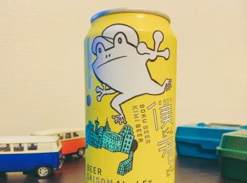 【ビールはお好き?】〜その3〜