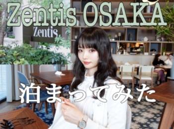 2020年7月にNew OpenしたZentis OSAKAに宿泊してみたらスタイリッシュかつ朝食が美味しい!?