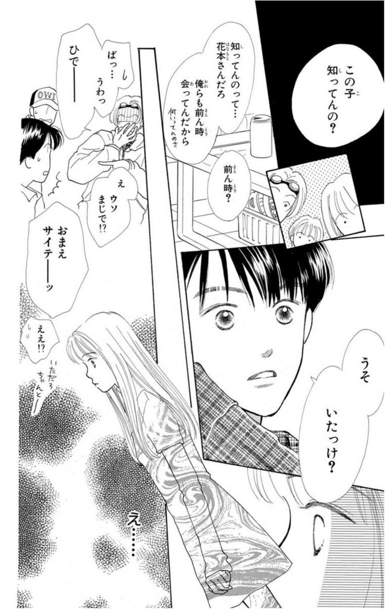 """王道恋愛マンガといえば、やっぱり『恋愛カタログ』♡【モアハピ部の""""超思い入れ!""""少女マンガ】_1_15"""