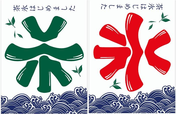 静岡県『茶氷プロジェクト』おすすめかき氷3選! 抹茶・ほうじ茶・紅茶など、個性豊かなお茶の味わいがずらり_1