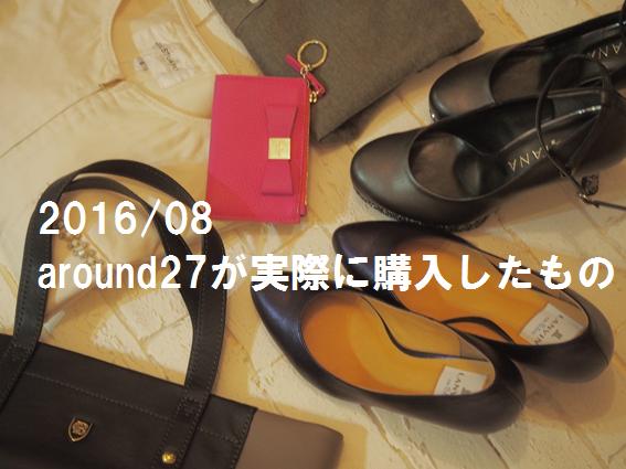 around27の私が「軽井沢プリンスアウトレット」にてセール品で秋を先取りしてきました!_2