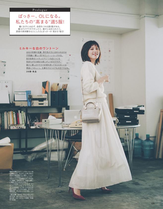 """新しい年、新しい私、""""高まる""""週5服!!(3)"""