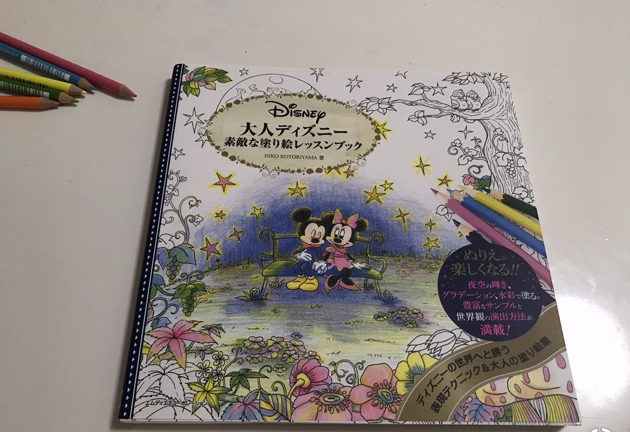 おうち時間「大人ディズニー 素敵な塗り絵レッスンブック」をやってみた!_1