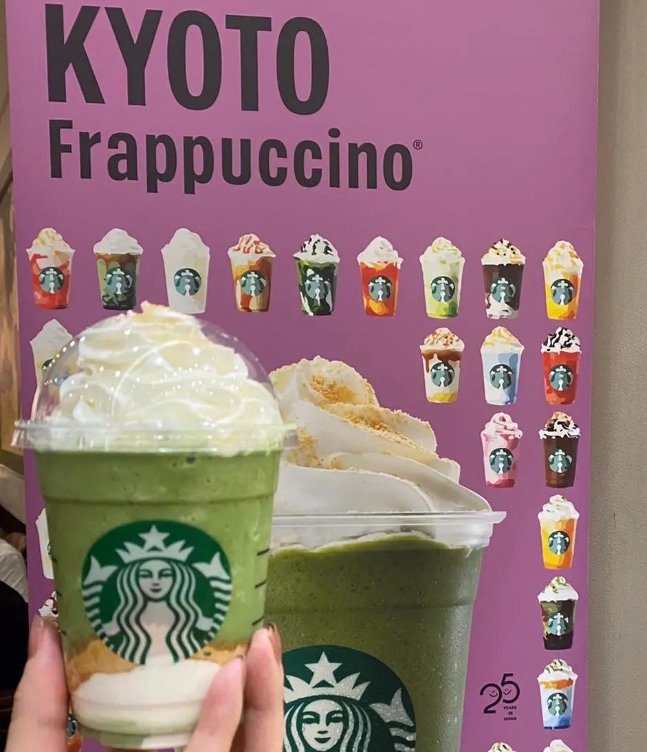 スタバ新作の「京都 はんなり 抹茶きなこ フラペチーノ」